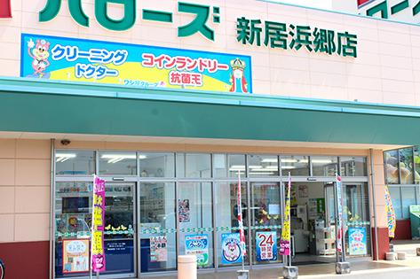 店舗名:ハローズ新居浜郷店