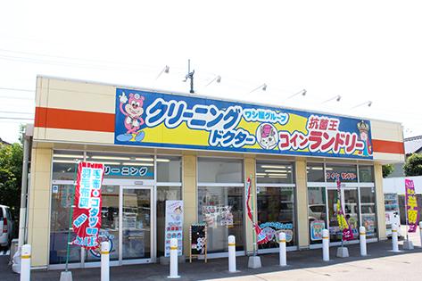 店舗名:ビッグ松神子店