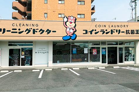 店舗名:久万ノ台店