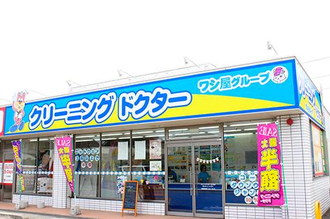 店舗名:北久米店