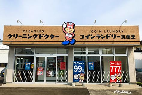 店舗名:北条辻店