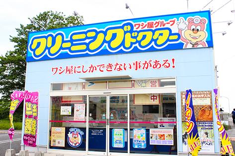 店舗名:マルナカ和泉店