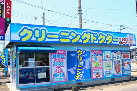 店舗名:喜多川店