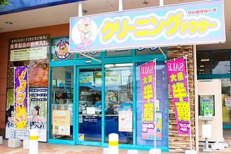 店舗名:マルナカ土居田店