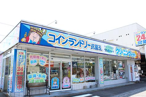 店舗名:新居浜中央店