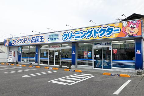 店舗名:新居浜南店