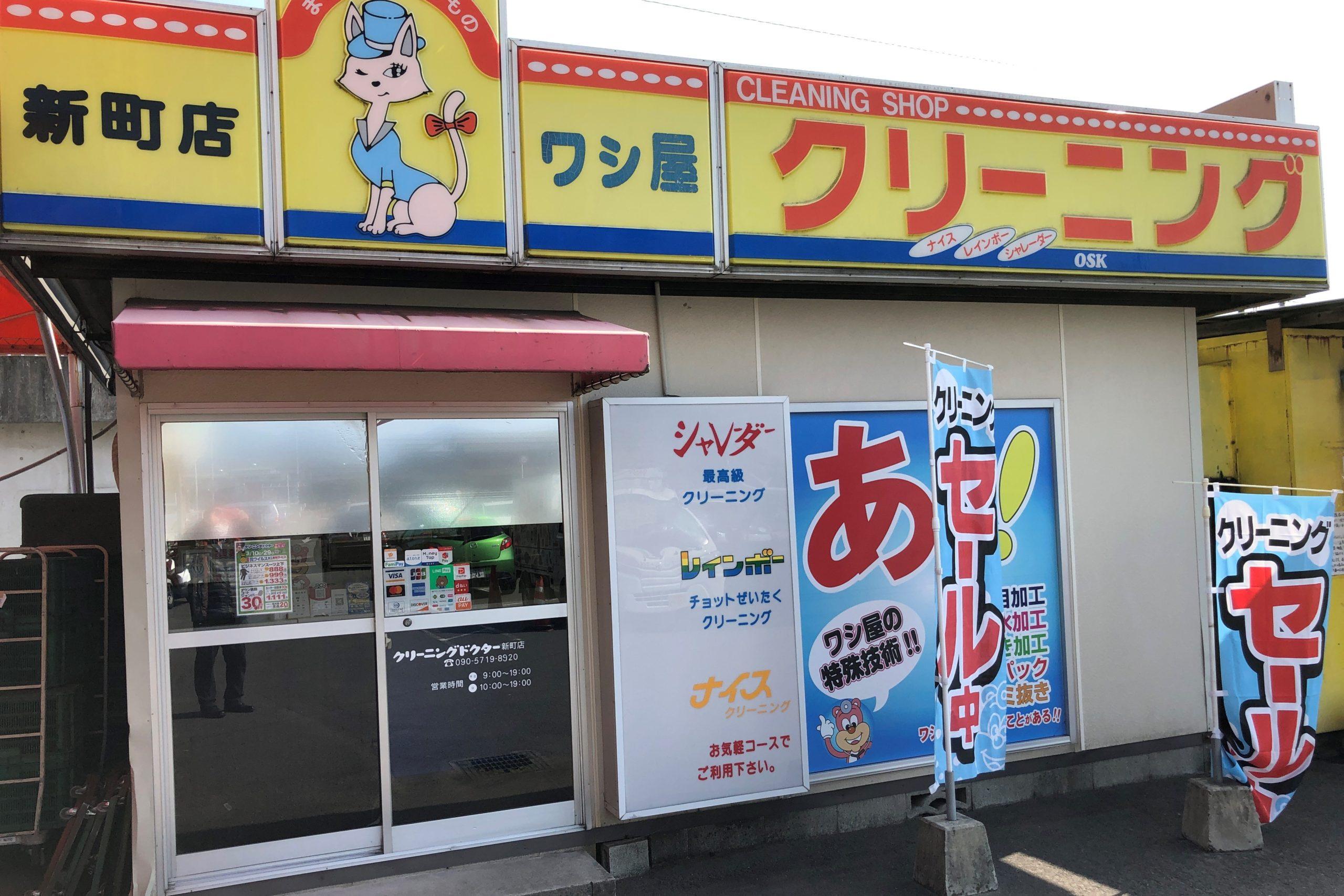 店舗名:新町店