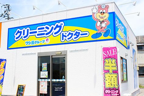 店舗名:東温店