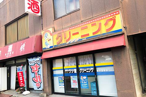 店舗名:桜井団地店