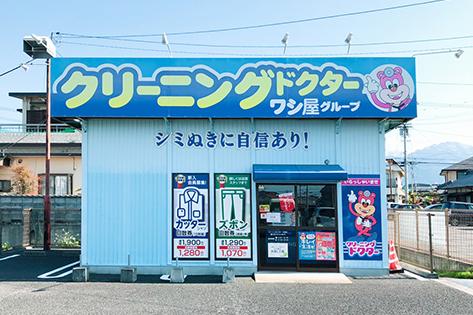 店舗名:沢津店