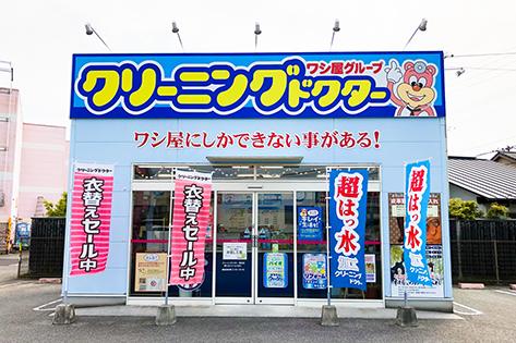 店舗名:マルナカ清住店