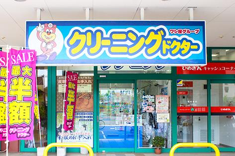 店舗名:マルナカ美沢店
