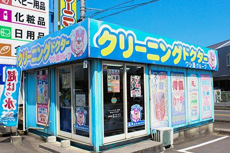 店舗名:船木店