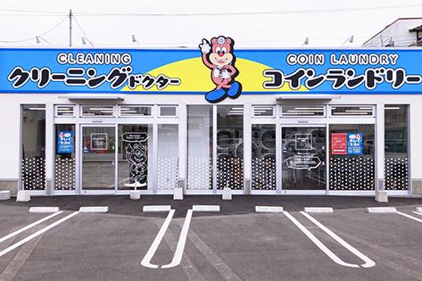 店舗名:若水店