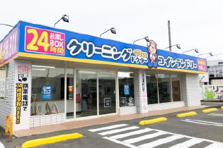 店舗名:クリーニングドクター+PLUS別宮店