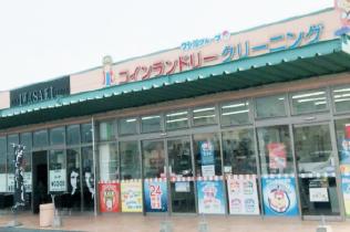 店舗名:ハローズ中寺店