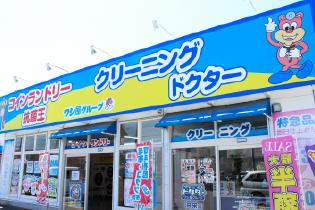 店舗名:共栄店