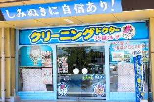 店舗名:波止浜店
