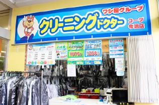店舗名:コープ今治店
