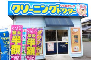 店舗名:四村店