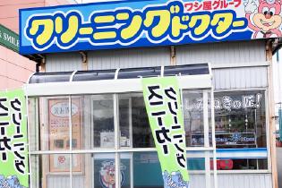 店舗名:マルナカ桜井店