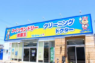 店舗名:コインランドリー抗菌王 南店