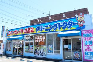 店舗名:コインランドリー抗菌王 喜田村店