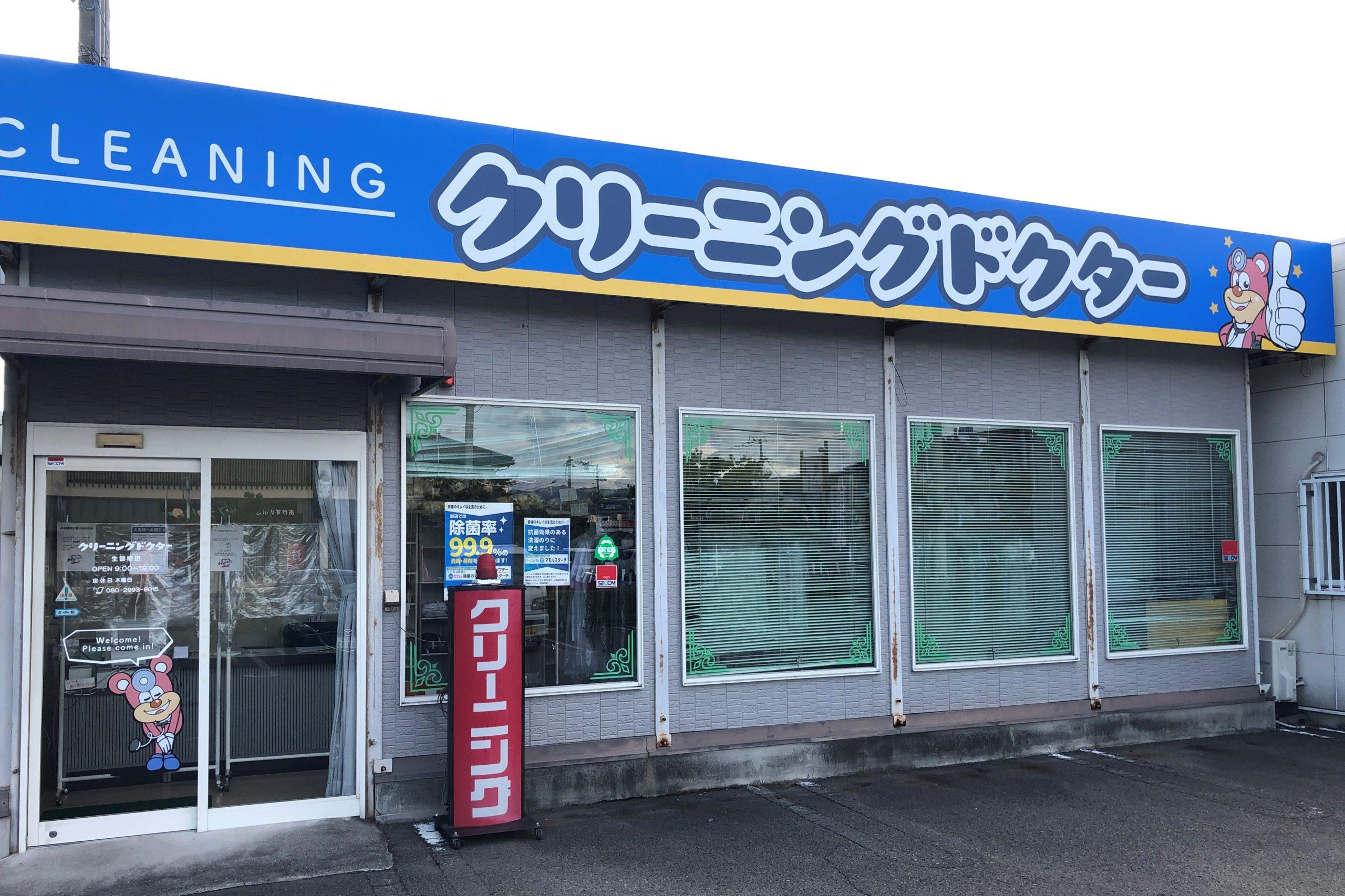 店舗名:生協椿店