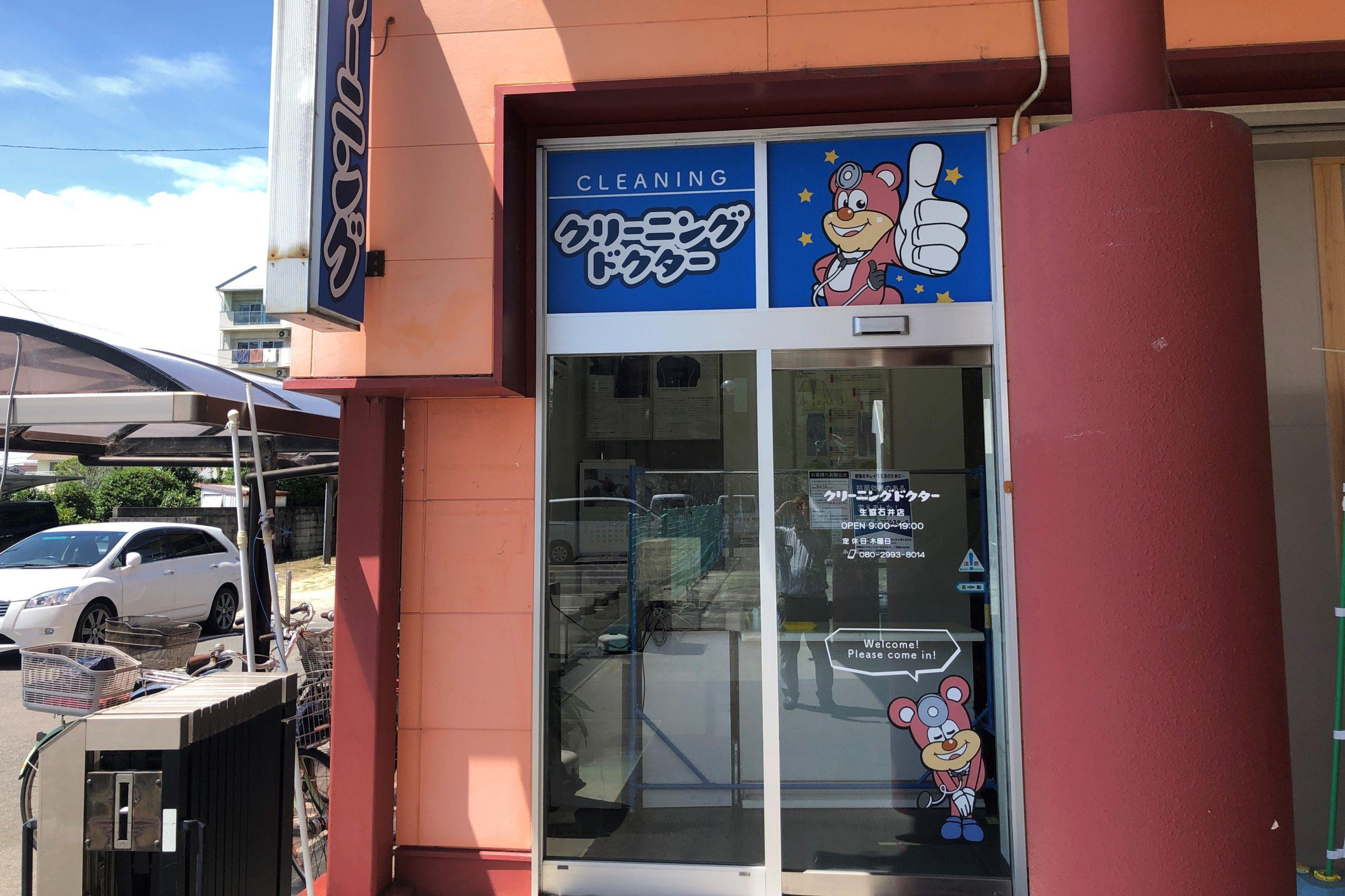 店舗名:生協石井店