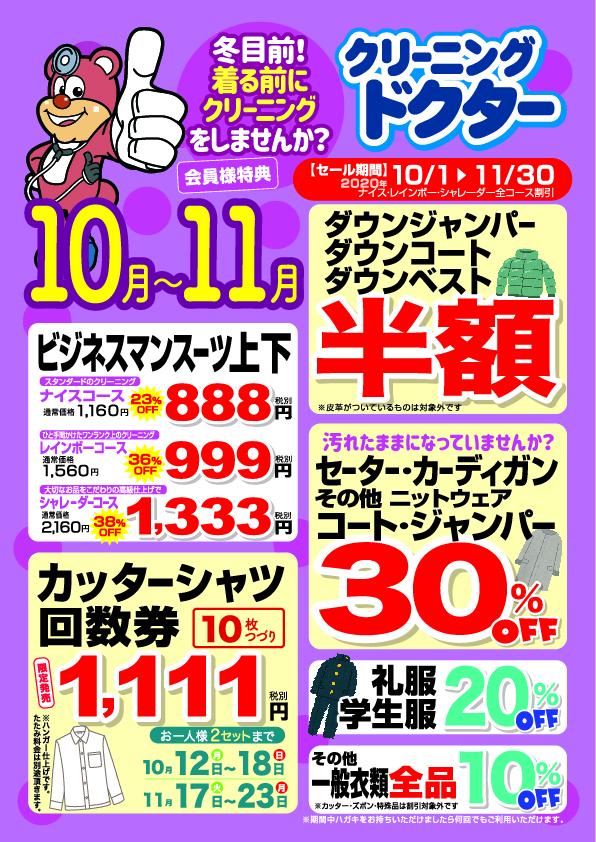 【会員様限定】10月~11月のセール