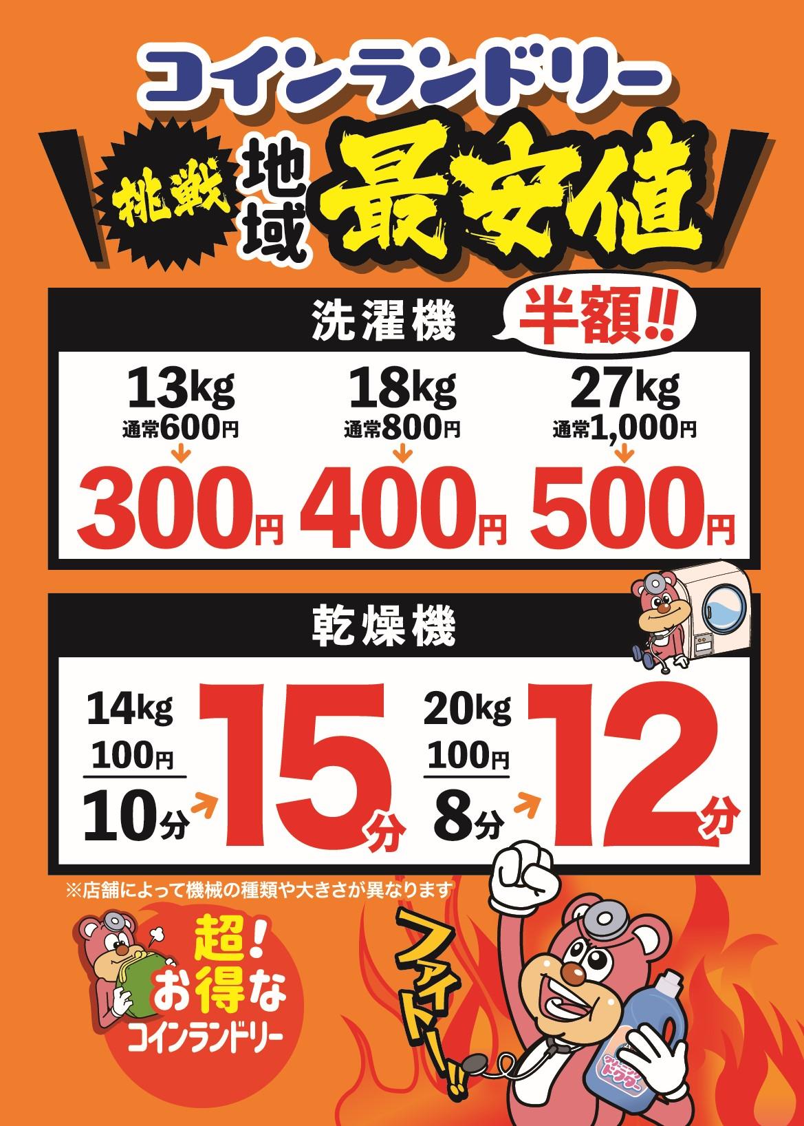 【店舗限定】コインランドリー 挑戦!地域最安値