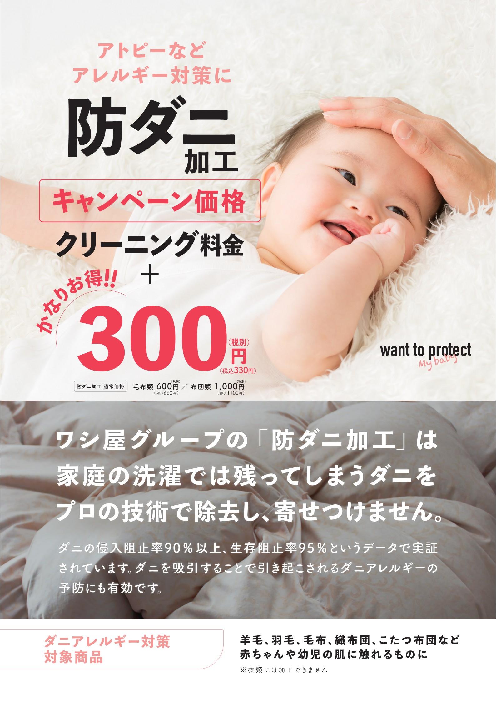 【会員様限定】防ダニ加工キャンペーン