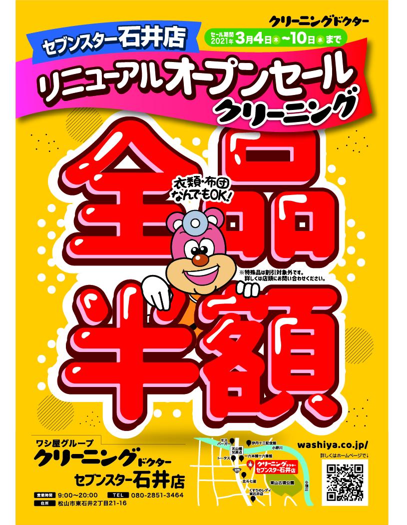 【セブンスター石井店限定】リニューアルオープンセール!!