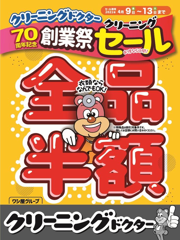【松山・東温・伊予エリアの店舗限定】70周年記念創業祭セール!!