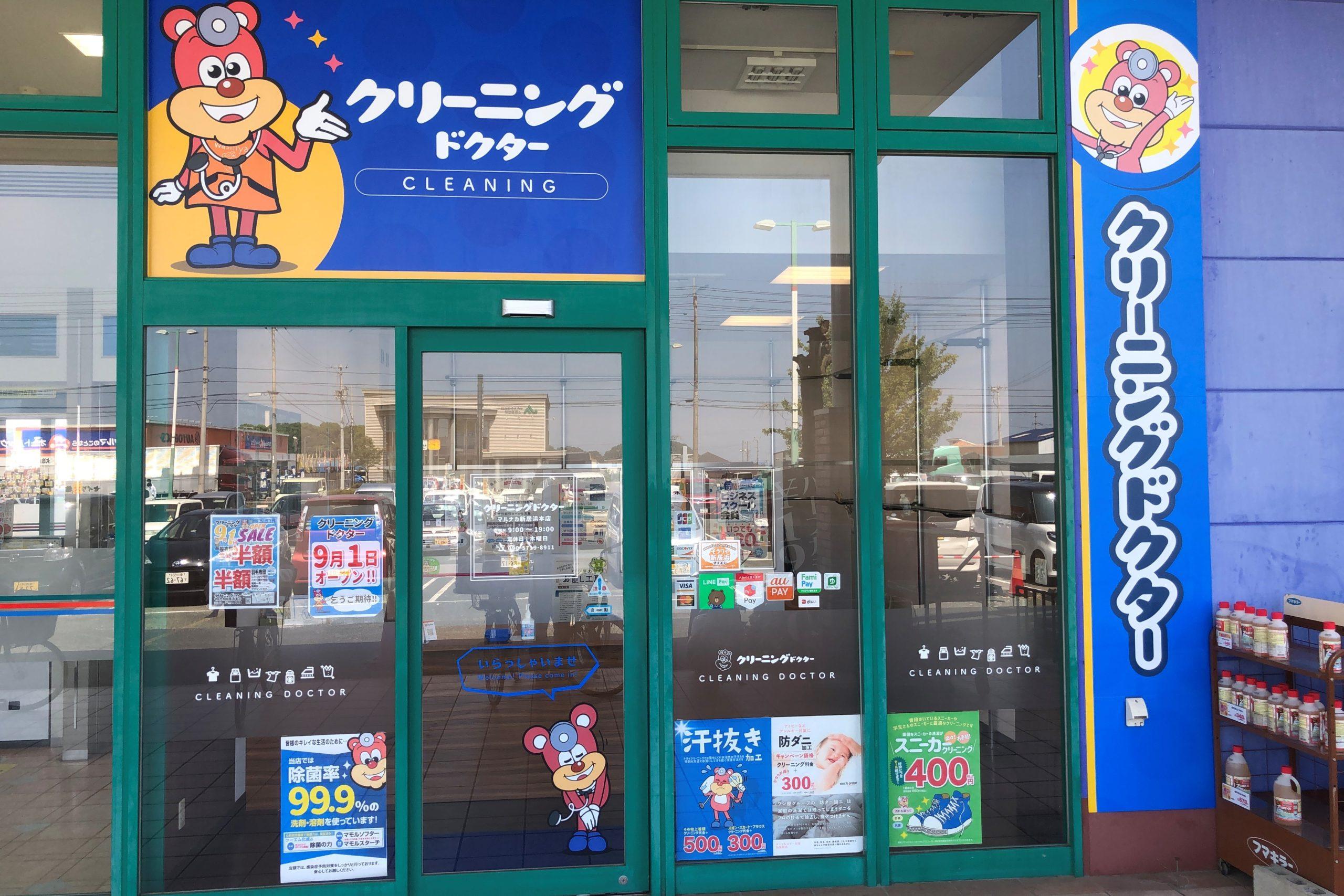 店舗名:マルナカ新居浜本店