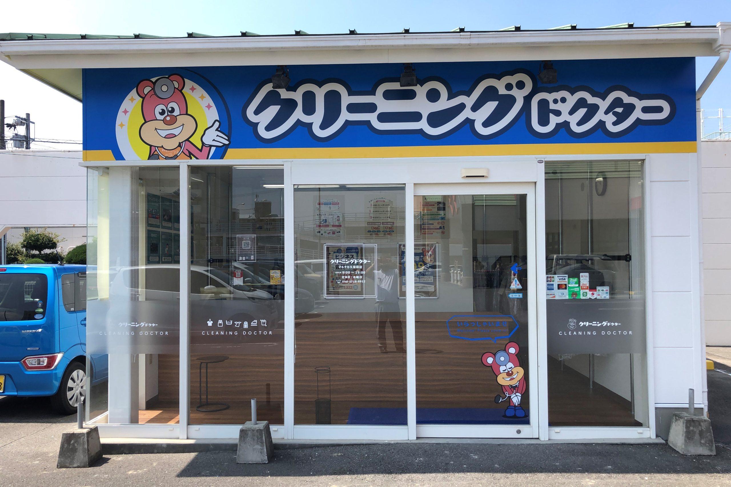 店舗名:マルナカ久保田店
